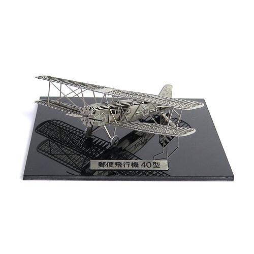 AEROBASE エアロベース/マイクロウィングシリーズ 「Type40 郵便飛行機40型 洋白版」(B108)