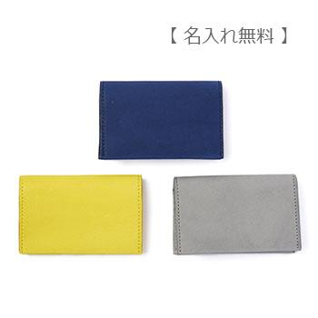 【名入れサービス専用】Maine マイネ/ネームカードケース(3色)