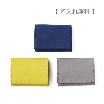 【名入れサービス専用】Maine マイネ/三つ折り財布(3色)