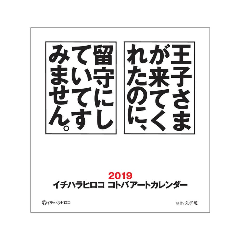 2019カレンダー/文字道 「2019 イチハラヒロコ コトバアートカレンダー」