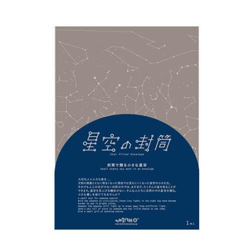 かみの工作所/星空の封筒