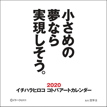 文字道 「2020 イチハラヒロコ コトバアートカレンダー」