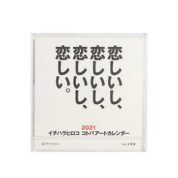 文字道/2021 イチハラヒロコ コトバアート カレンダー