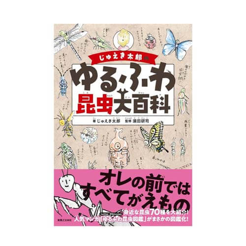 じゅえき太郎/じゅえき太郎のゆるふわ昆虫大百科