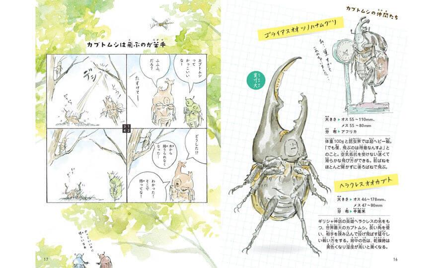 じゅえき太郎 じゅえき太郎のゆるふわ昆虫大百科のイメージ画像