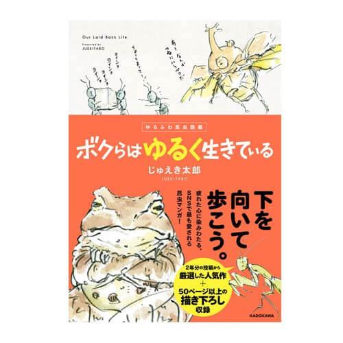 じゅえき太郎/ゆるふわ昆虫図鑑 ボクらはゆるく生きている