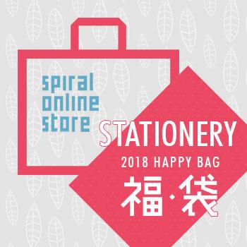 2019 HappyBag 福袋「ステーショナリー」