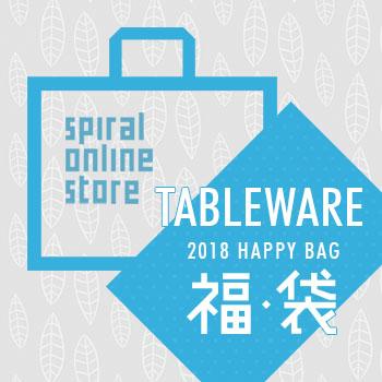 2019 HappyBag 福袋「テーブルウェア」