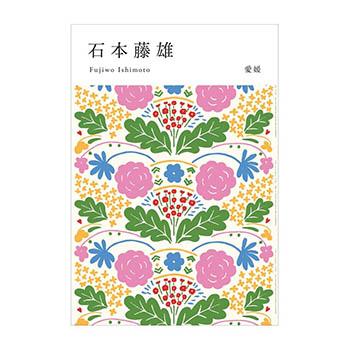 石本藤雄展/カタログ (愛媛・京都・東京)