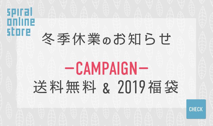 冬季休業のお知らせ 送料無料&2019福袋